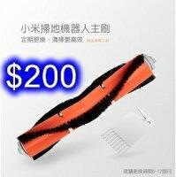小米Xiaomi,小米掃地機器人推薦到【原廠配件】米家掃地機器人原廠配件 小米自動吸塵器 主刷 附清潔工具