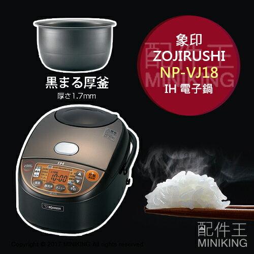【配件王】日本代購 保三個月 ZOJIRUSHI 象印 NP-VJ18 電子鍋 電鍋 IH壓力 飯鍋 十人份