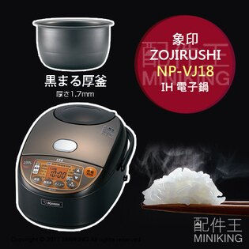 【配件王】日本代購保三個月ZOJIRUSHI象印NP-VJ18電子鍋電鍋IH壓力飯鍋十人份