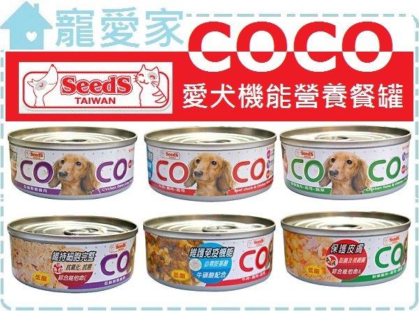 ☆寵愛家☆可超取☆COCO愛犬機能營養餐罐80g, 共有7種口味