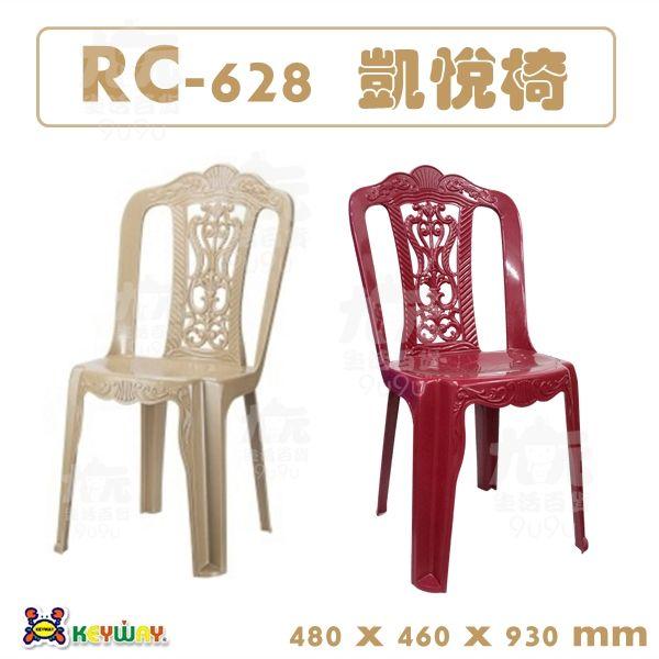 ~九元 ~聯府 RC~628 凱悅椅 塑膠椅 靠背椅 RC628