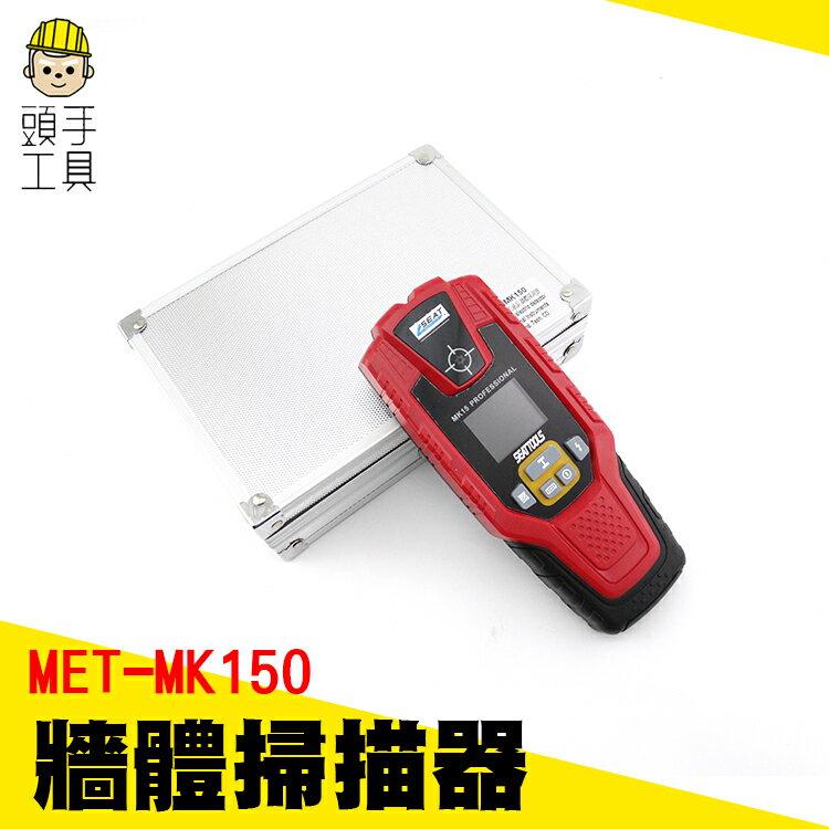 頭手工具//【鋼筋位置測定儀】金屬探測儀  牆壁探測器  木樑和帶電的電纜  MET-MK150
