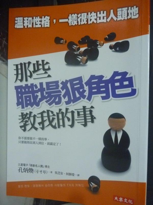 【書寶二手書T7/財經企管_JRY】那些職場狠角色教我的事:溫和性格_孔炳煥, 吳芝安