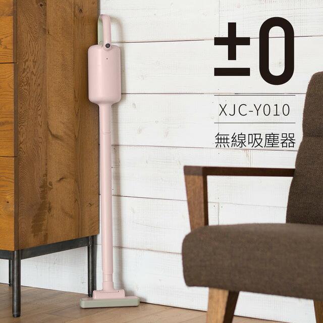 屢獲好評!【日本正負零±0】無線吸塵器  XJC-Y010【滿3000送10%點數】 3