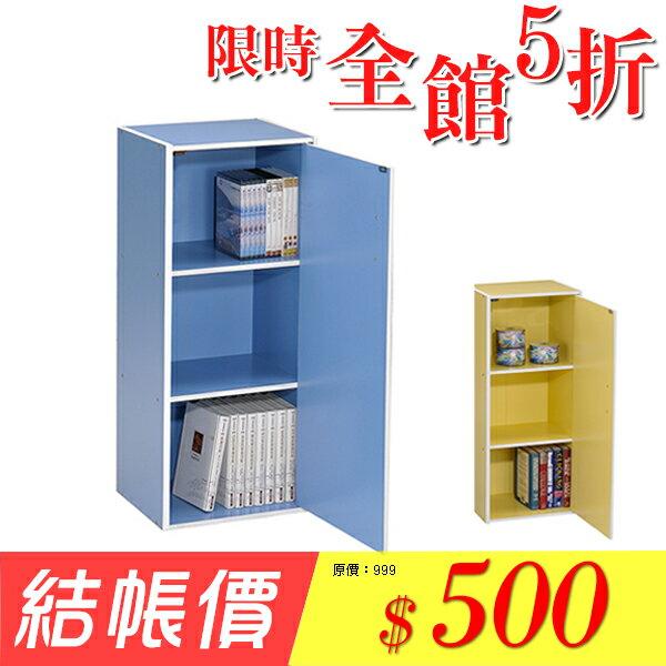 【悠室屋】三格一門 40x30x90 cm 粉彩書櫃 組合櫃 收納櫃 居家家具首選 (黃/藍)