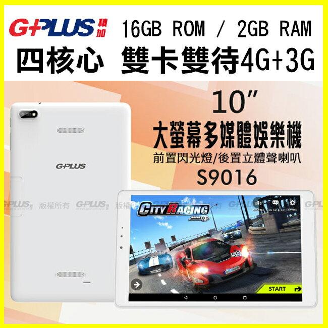 全新超大10吋 GPLUS S9016 WiFi/2+16G 雙卡雙待4G+3G 四核心智慧型 PadFone 平板手機