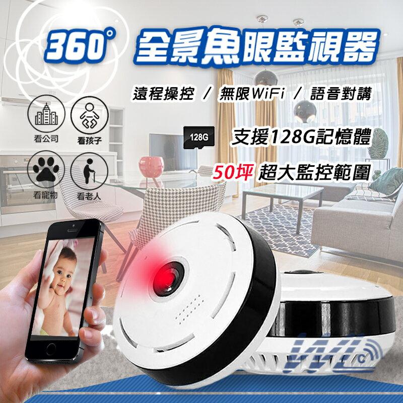 無賴WL小舖 ⭐️無賴小舖⭐️WIFI 監視器 攝影機 APP遠端操控 360度全景 雙向對講 多種模式 網路監控 HD8