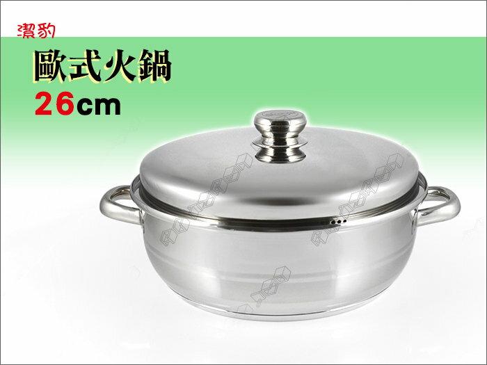 快樂屋? 潔豹 厚底歐式火鍋 26cm正 #304(18-8)不鏽鋼湯鍋 附不鏽鋼鍋蓋