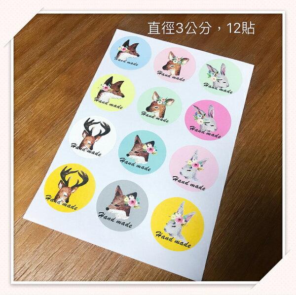 水彩風狐狸兔子與鹿貼紙12貼手工皂貼紙布丁貼紙烘焙袋定制封口貼熱賣款12貼