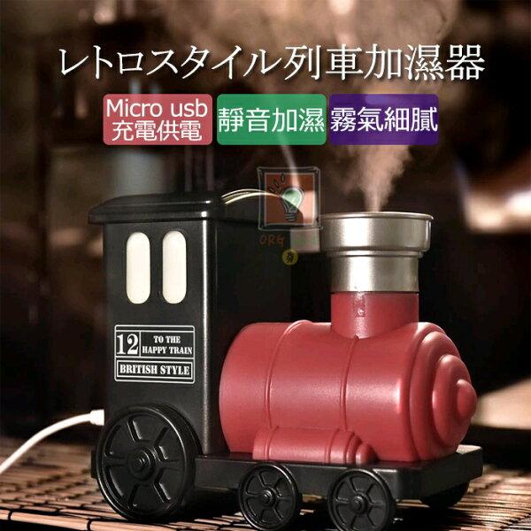 ORG《SD1450》最棒的禮物!復古小火車火車頭加濕器加溼器香氛加溼汽車車用噴霧空氣淨化裝飾品