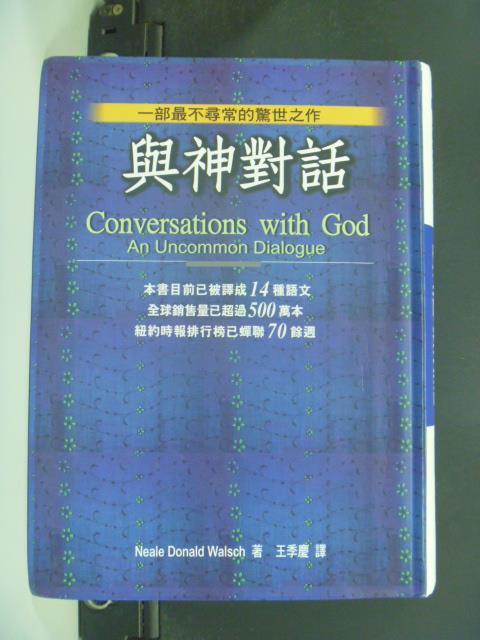 【書寶二手書T4/宗教_GLB】與神對話_Neale Donald Walsch
