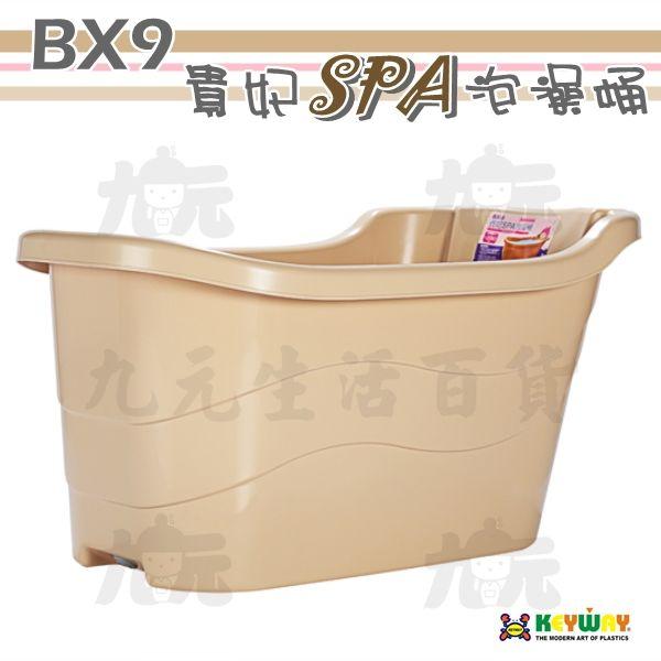 【九元生活百貨】聯府BX9貴妃SPA泡澡桶泡湯
