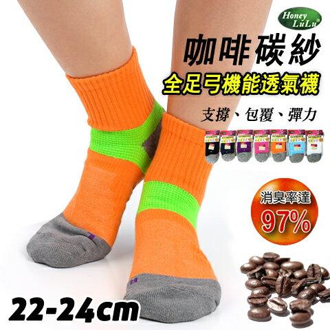 【esoxshop】咖啡碳紗 1/2全足弓機能透氣襪 台灣製 愛地球 Honey Lu Lu