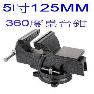 5吋 125MM 強力型桌上老虎鉗 旋轉式虎鉗桌上夾具 固定夾 虎鉗 台鉗 台虎鉗 桌虎鉗