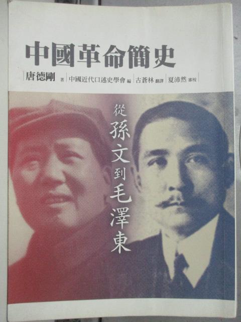 ~書寶 書T1/政治_OBI~中國革命簡史:從孫文到毛澤東_唐德剛 ~  好康折扣