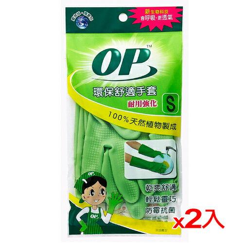 ~2件 組~OP 環保舒適手套~耐用一般型 S ~愛買~