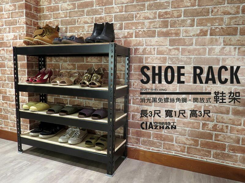 鞋櫃♞空間特工♞收納櫃 儲藏櫃 機能櫃 鞋架 工業風 - 限時優惠好康折扣