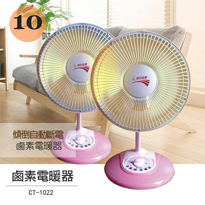 《冬季出清超級優惠,原價$1599》《買一送一》【華冠】10吋桌上型鹵素電暖器 CT-1022