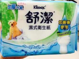 ❤含發票❤團購價❤舒潔濕式衛生紙(40抽)❤可丟入馬桶中沖散❤給你如浴後的乾淨清爽❤