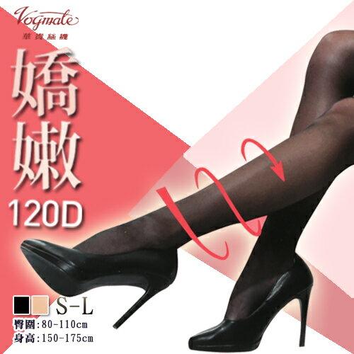 120D嬌嫩醫療彈性襪DCY雙包覆紗美形塑身襪台灣製華貴