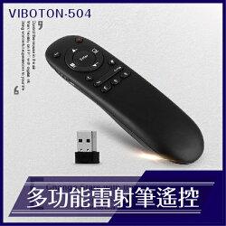 VIBOTON-504 多功能 雷射筆 遙控 簡報筆 無線簡報器 報告 ppt 簡報 會議 演講 遙控器