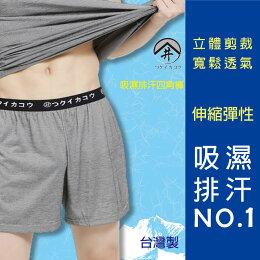 免運 吸濕排汗涼感 男性內褲 男內褲 平口褲 台灣製 四角褲 布料