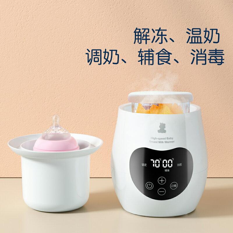 暖奶器多功能溫奶器熱奶器奶瓶智能保溫加熱消毒恒溫器0961