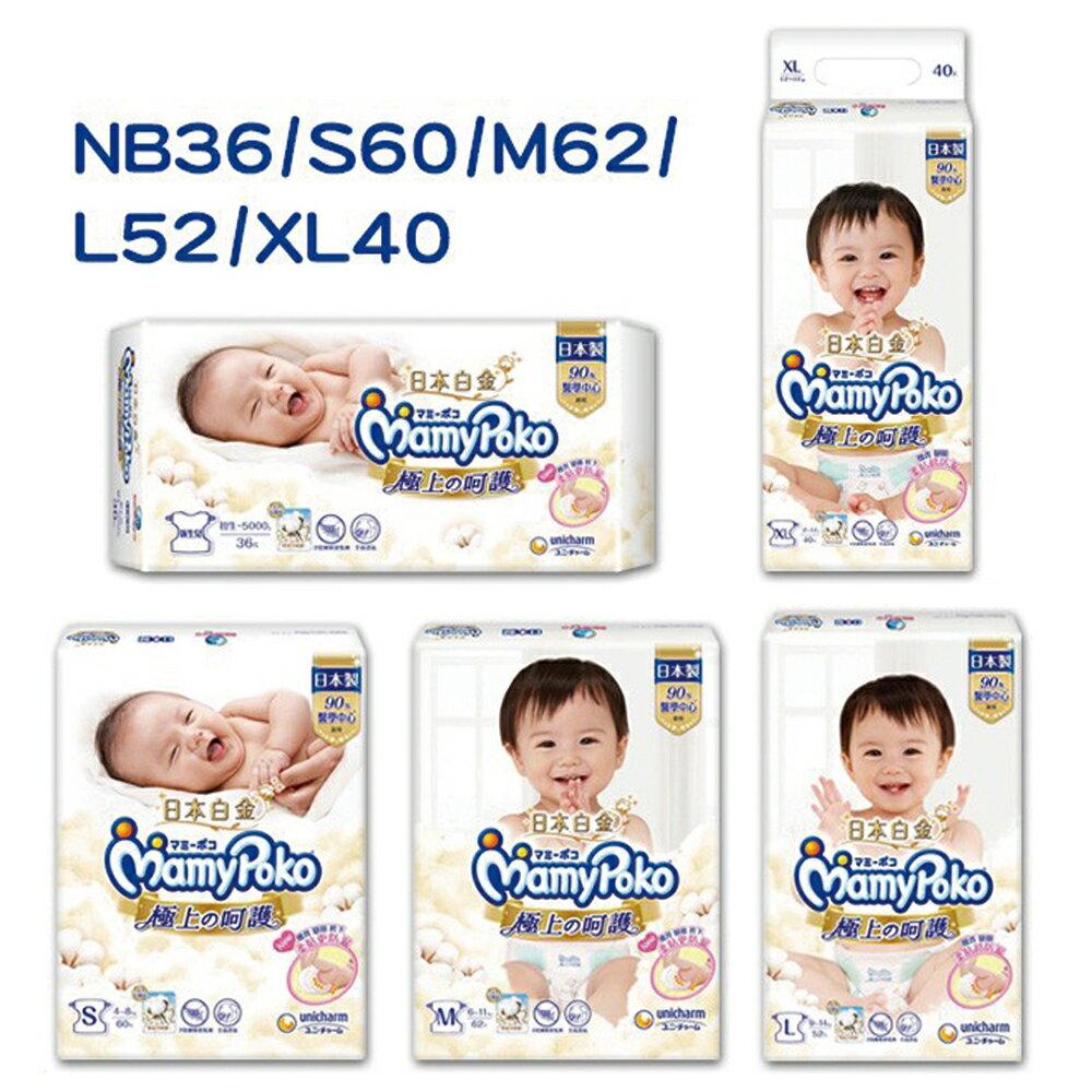 滿意寶寶 極上の呵護 極上呵護黏貼型 NB36片 S60片 M62片 L52片 XL40片【單包】