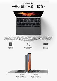 Apple 配備 Retina 顯示器的 MacBook Pro 13.3吋 i5 雙核心-筆電(具備整合式 Touch ID 感測器的觸控列)