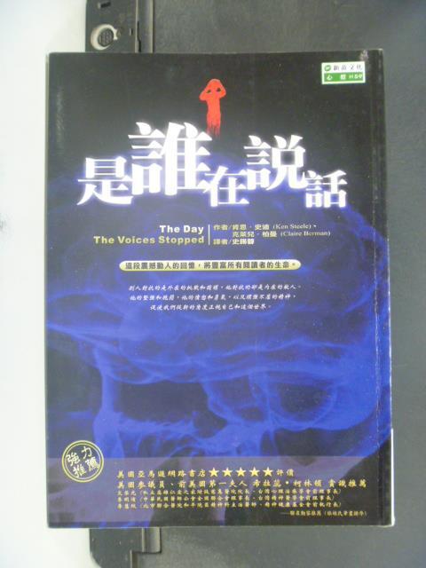 ~書寶 書T9/翻譯小說_KJQ~是誰在說話_肯恩.史迪、克萊兒.柏曼