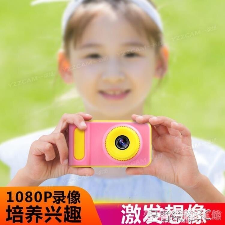 兒童照相機 兒童數碼照相機玩具可拍照寶寶迷你小單反高清攝像機卡通學生禮物 清涼一夏钜惠