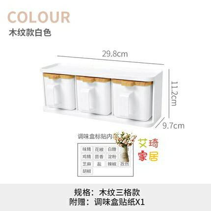 調味盒 廚房調料盒套裝家用組合裝調料罐子塑料鹽糖罐調料瓶味精佐料盒