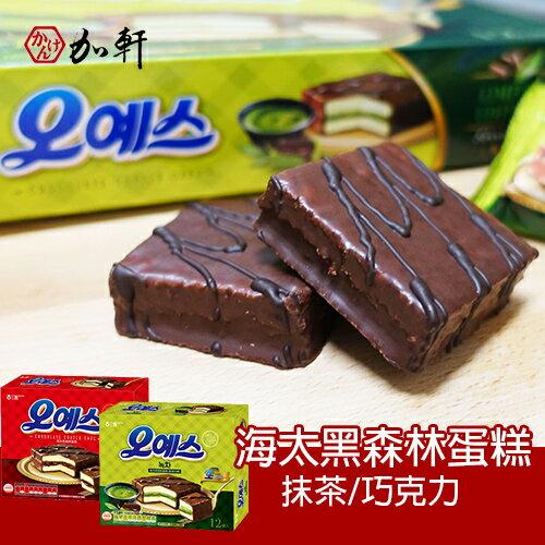 《加軒》★超值特價★韓國海太黑森林蛋糕 抹茶/巧克力口味