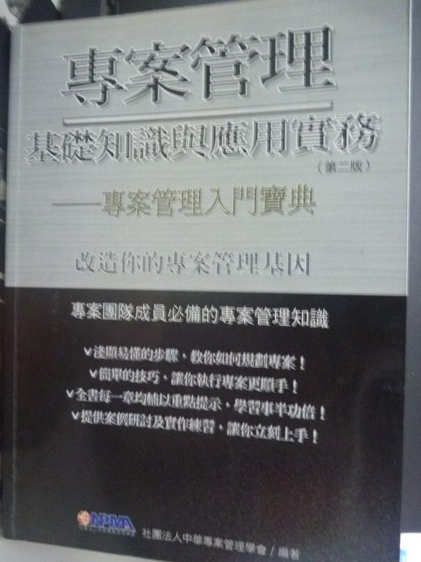 【書寶二手書T7/大學商學_QYB】專案管理基礎知識與應用實務2/e_範淼