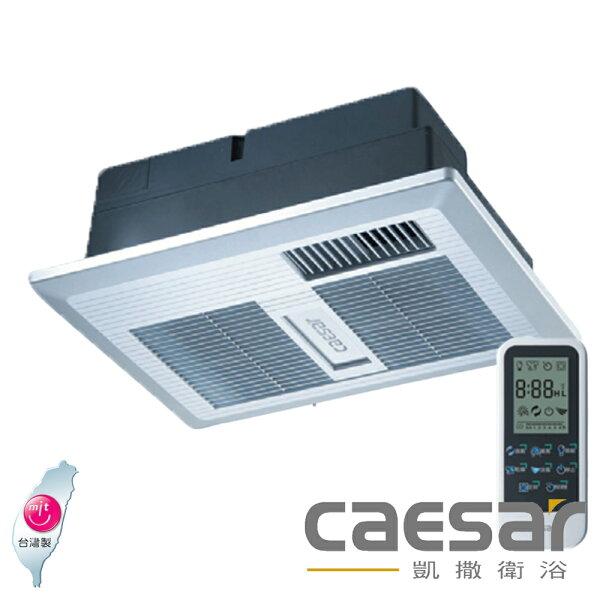 洗樂適衛浴:【caesar凱撒衛浴】四合一乾燥機(DF130)