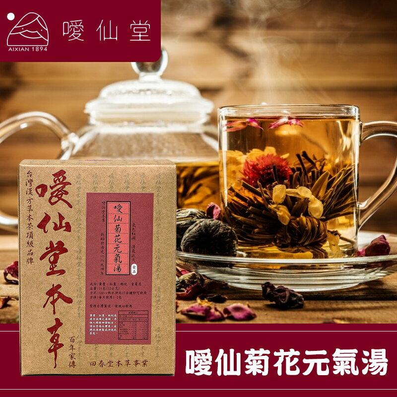 【噯仙堂本草】噯仙菊花元氣湯-頂級漢方草本茶(沖泡式) 16包