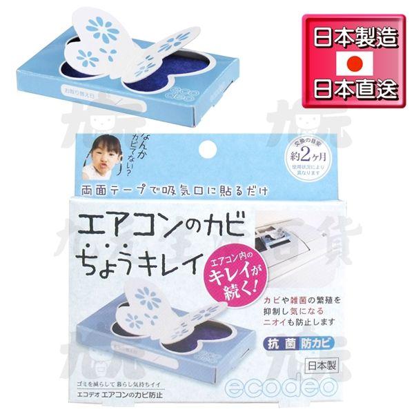 【九元生活百貨】日本製冷氣淨化蝴蝶空調清淨劑冷氣消臭劑日本直送