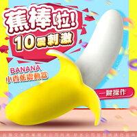 好棒棒棒推薦到【現貨+ 贈潤滑液 】小香蕉震動器 香蕉按摩棒 蕉交友 情趣用品 按摩棒