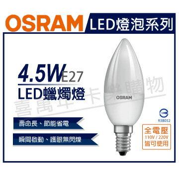 OSRAM歐司朗 LED STAR CLB32 4.5W 2700K 黃光 E14 全電壓 尖頭霧面 蠟燭燈  OS520034