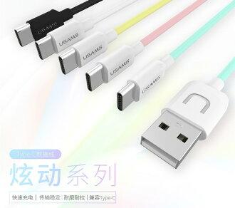 【PCBOX】USAMS 炫動系列 TYPE-C 傳輸線