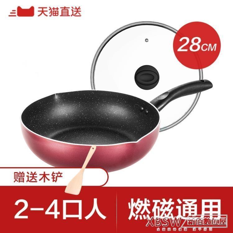 炒鍋麥飯石不粘鍋電磁爐不沾鍋家用燃氣灶適用炒菜專用平底鍋