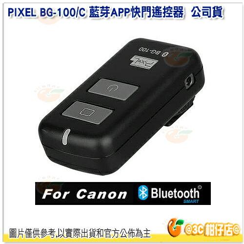 品色 PIXEL BG~100  C 藍芽APP快門遙控器 手機遙控 BG100 開年