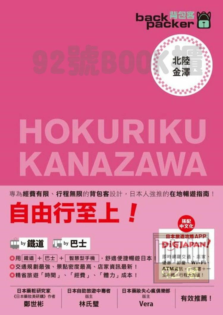 (1)背包客11北陸.金澤(楓書坊)