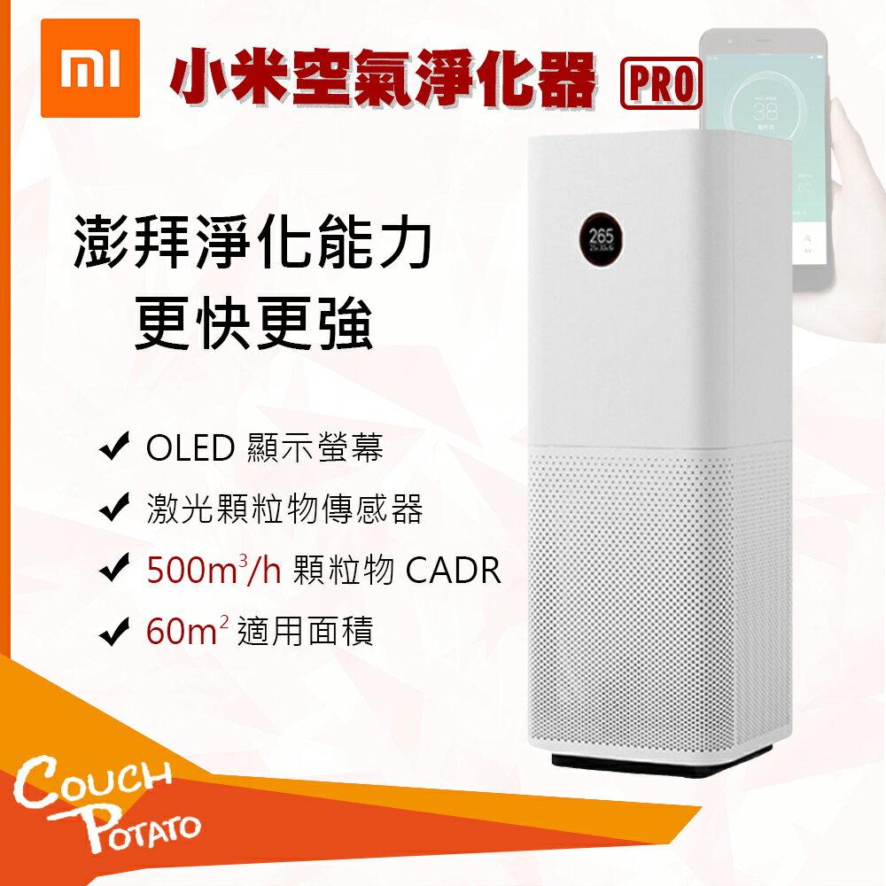 【MI】小米空氣清淨機 PRO 小米空氣淨化器 pro 2s 小米空氣清淨機內附濾芯 空氣清淨機 Pro