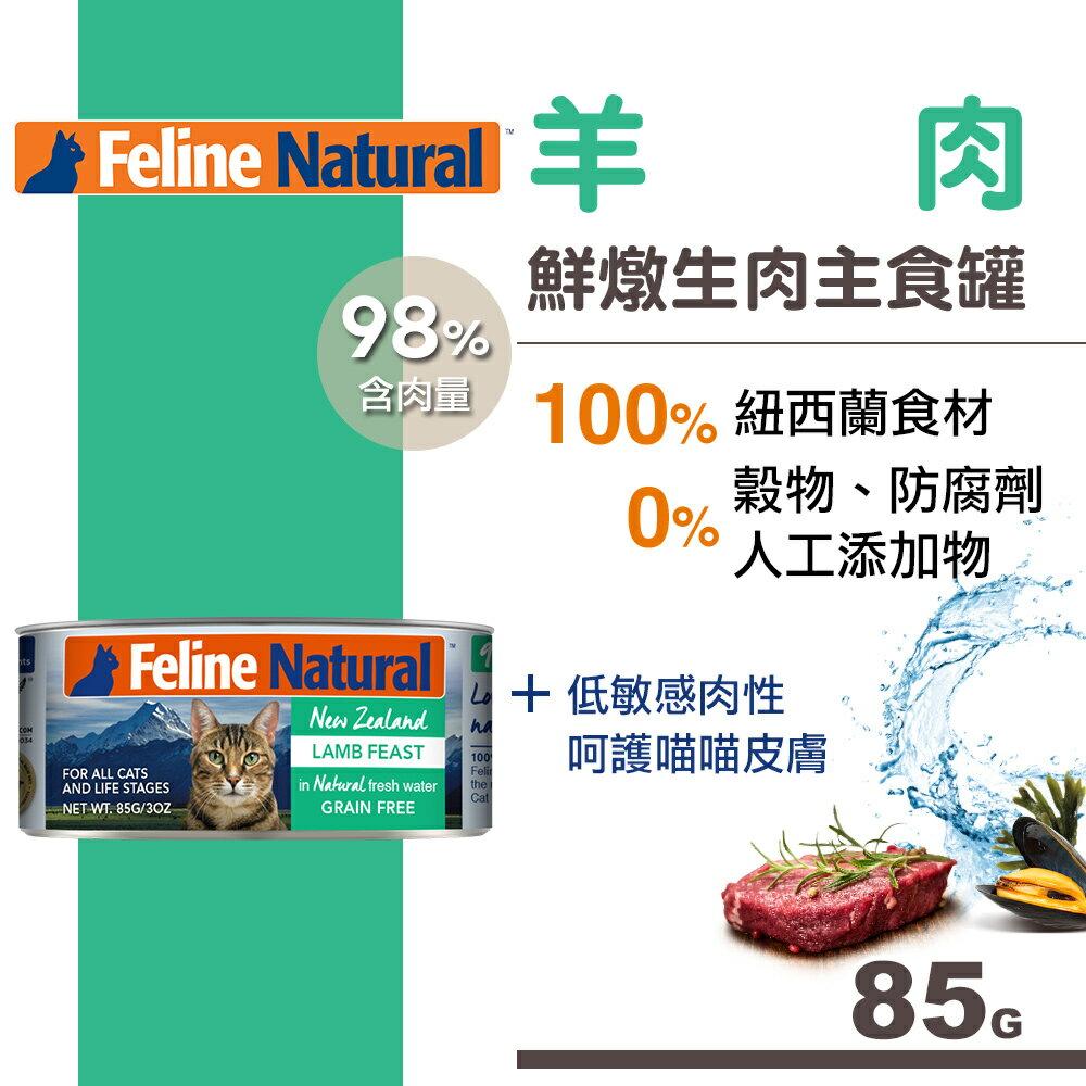 【滿額送零食乙包】【SofyDOG】紐西蘭 K9 Natural 98%生肉主食貓罐-無穀羊肉85g - 限時優惠好康折扣