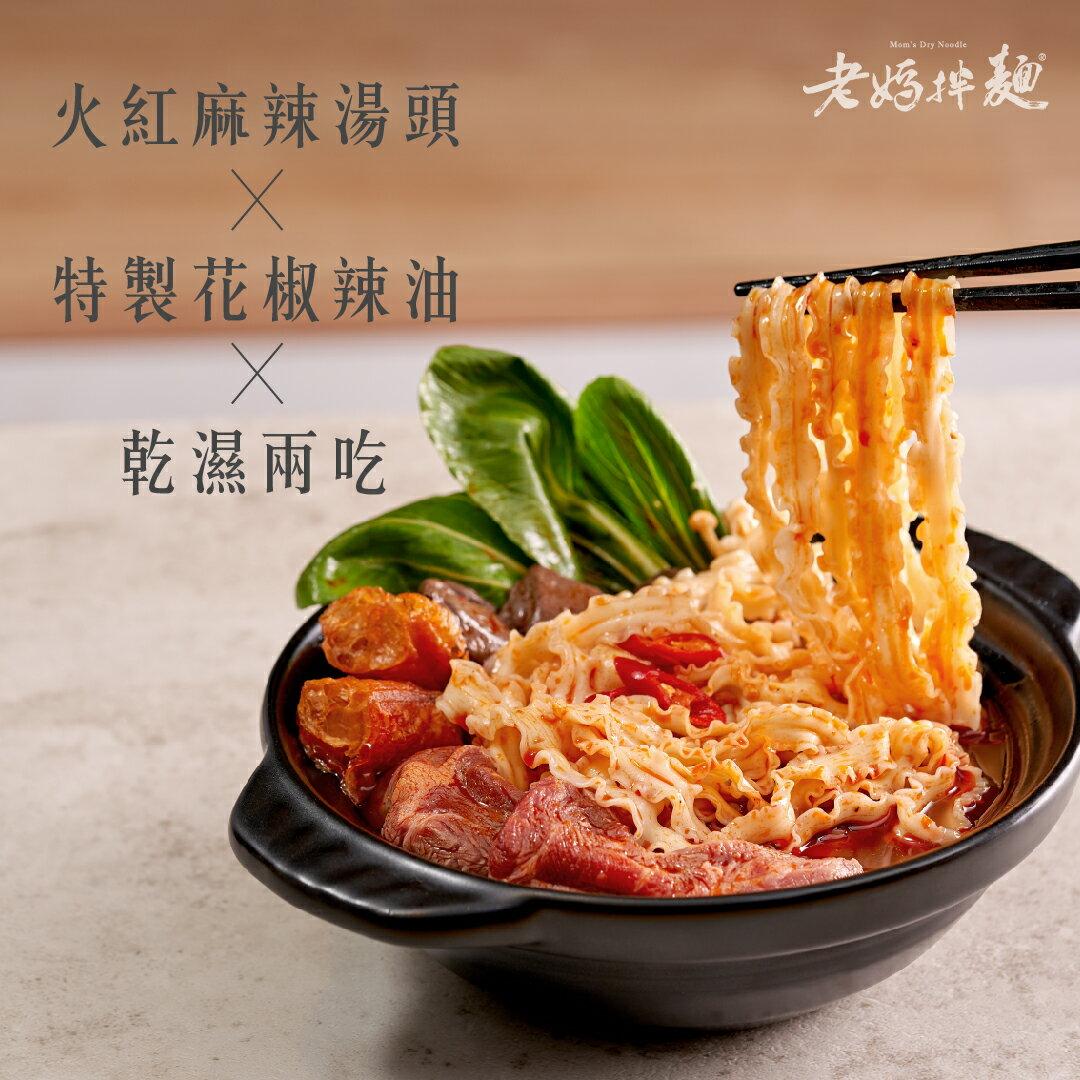 SUPER SALE【老媽拌麵】麻辣火鍋湯麵 5盒入 /  限量12盒送刀削麵 3