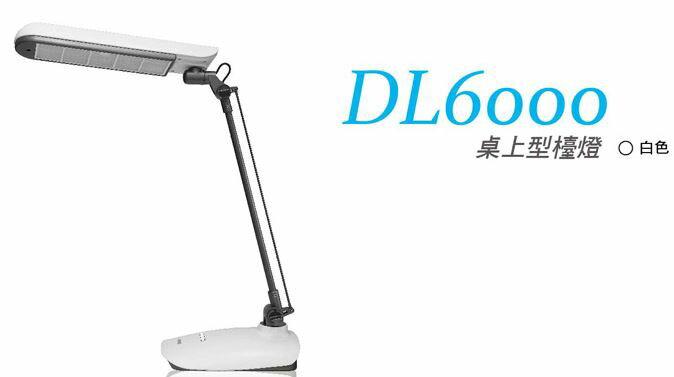 3M 58°博視燈 / 桌燈-白色(DL6000) - 限時優惠好康折扣