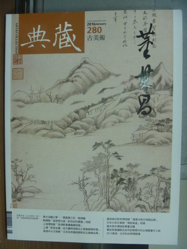 【書寶二手書T5/雜誌期刊_QNK】典藏古美術_280期_董其昌等