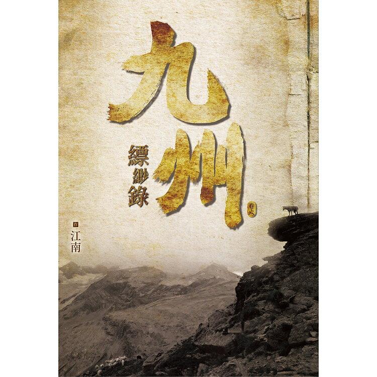 九州縹緲錄(六) | 拾書所
