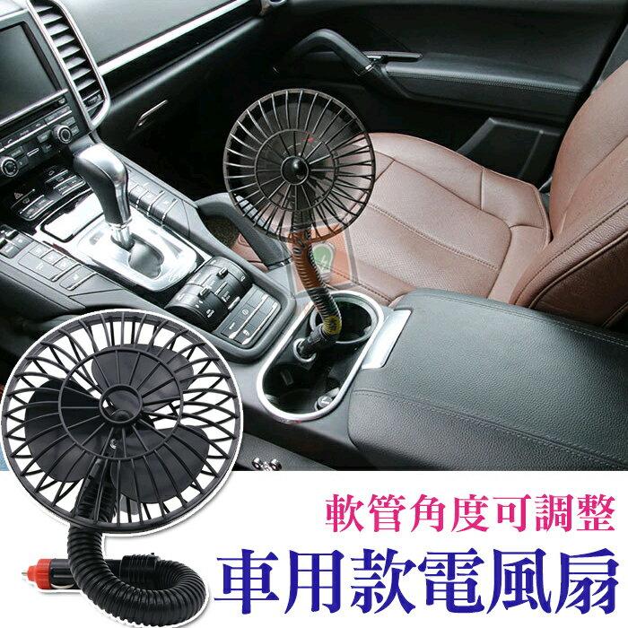 ORG《SD1013》多角度調整~ 車用電風扇 汽車 車用 車載 電風扇 風扇 4吋風扇 汽車配件 車用風扇 12V